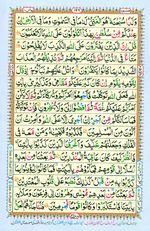Online Colored Quran Juz 11 Page 196