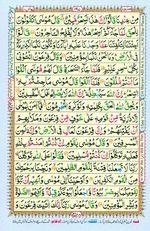Online Colored Quran Juz 11 Page 197