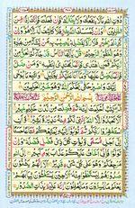 Online Colored Quran Juz 11 Page 200