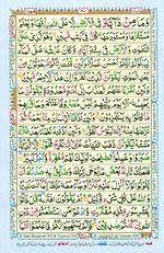Online Colored Quran Juz 12 Page 201