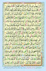 Online Colored Quran Juz 12 Page 202