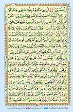 Online Colored Quran Juz 12 Page 203
