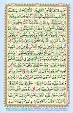 Online Colored Quran Juz 12 Page 204