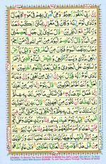 Online Colored Quran Juz 12 Page 205