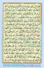 Online Colored Quran Juz 12 Page 206
