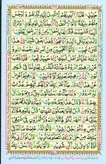Online Colored Quran Juz 12 Page 208