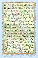 Online Colored Quran Juz 12 Page 209