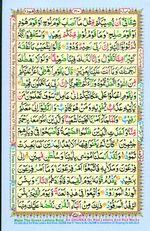 Online Colored Quran Juz 12 Page 210