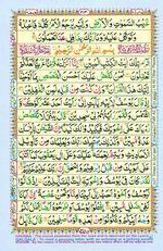 Online Colored Quran Juz 12 Page 213