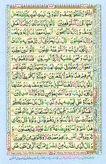 Online Colored Quran Juz 12 Page 214