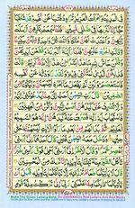Online Colored Quran Juz 12 Page 216