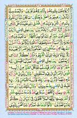 Online Colored Quran Juz 12 Page 217