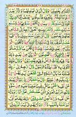 Online Colored Quran Juz 12 Page 218