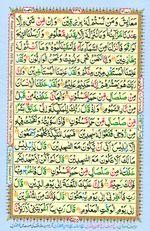 Online Colored Quran Juz 14 Page 238