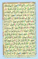 Online Colored Quran Juz 14 Page 239