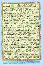 Online Colored Quran Juz 14 Page 242