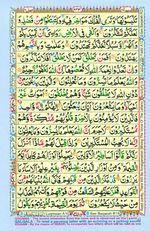 Online Colored Quran Juz 14 Page 243