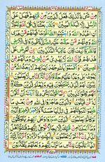 Online Colored Quran Juz 14 Page 245