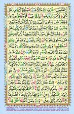 Online Colored Quran Juz 14 Page 249
