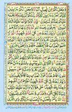 Online Colored Quran Juz 14 Page 250