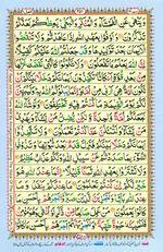 Online Colored Quran Juz 14 Page 251