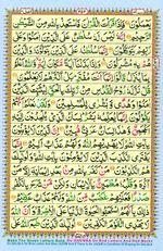 Online Colored Quran Juz 14 Page 252