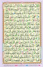 Online Colored Quran Juz 19 Page 327
