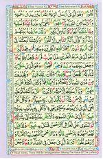 Online Colored Quran Juz 19 Page 329