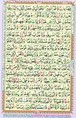 Online Colored Quran Juz 19 Page 330