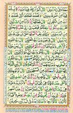 Online Colored Quran Juz 19 Page 332