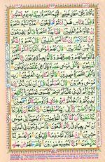 Online Colored Quran Juz 19 Page 333