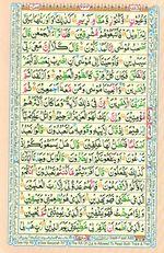 Online Colored Quran Juz 19 Page 334