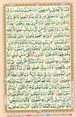 Online Colored Quran Juz 19 Page 335