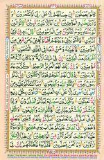 Online Colored Quran Juz 19 Page 336