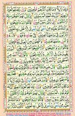 Online Colored Quran Juz 19 Page 337