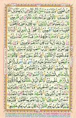 Online Colored Quran Juz 19 Page 338