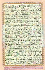 Online Colored Quran Juz 19 Page 339