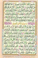 Online Colored Quran Juz 19 Page 340