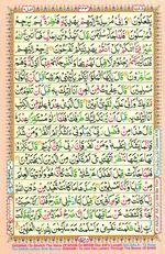 Online Colored Quran Juz 19 Page 343