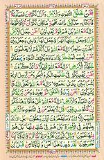 Online Colored Quran Juz 20 Page 345