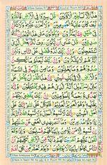 Online Colored Quran Juz 20 Page 346
