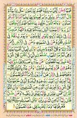 Online Colored Quran Juz 20 Page 347