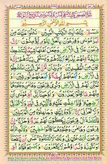 Online Colored Quran Juz 20 Page 348
