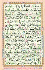 Online Colored Quran Juz 20 Page 349