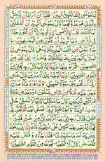 Online Colored Quran Juz 20 Page 350
