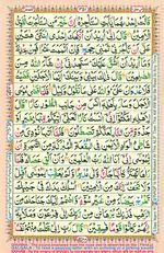 Online Colored Quran Juz 20 Page 351