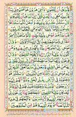 Online Colored Quran Juz 20 Page 352