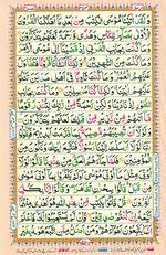 Online Colored Quran Juz 20 Page 353