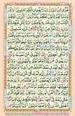 Online Colored Quran Juz 20 Page 354