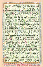 Online Colored Quran Juz 20 Page 355